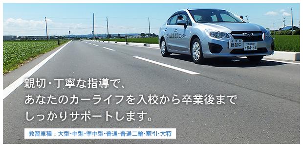 宮城県公安委員会指定 古川自動車教習センター